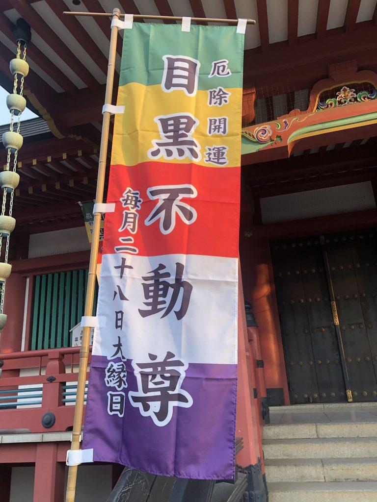 江戸五色不動の旗