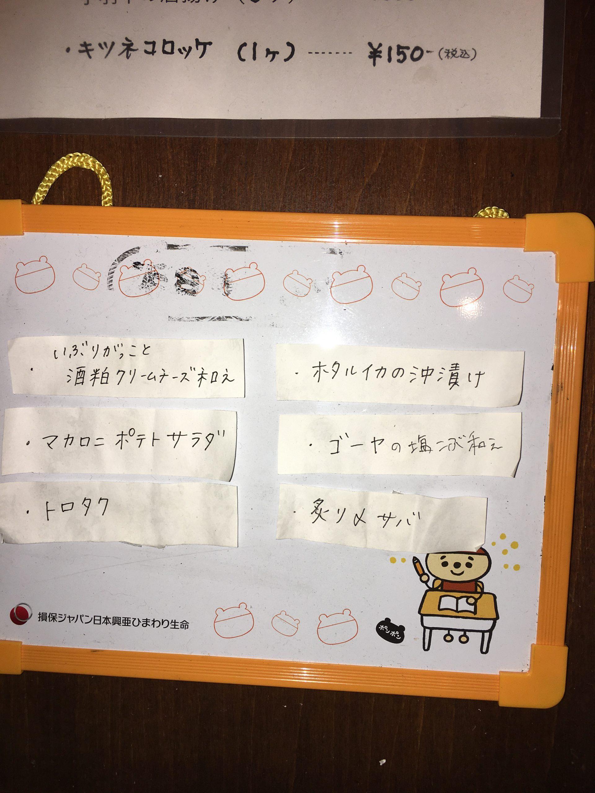 不動前山猿メニュー2